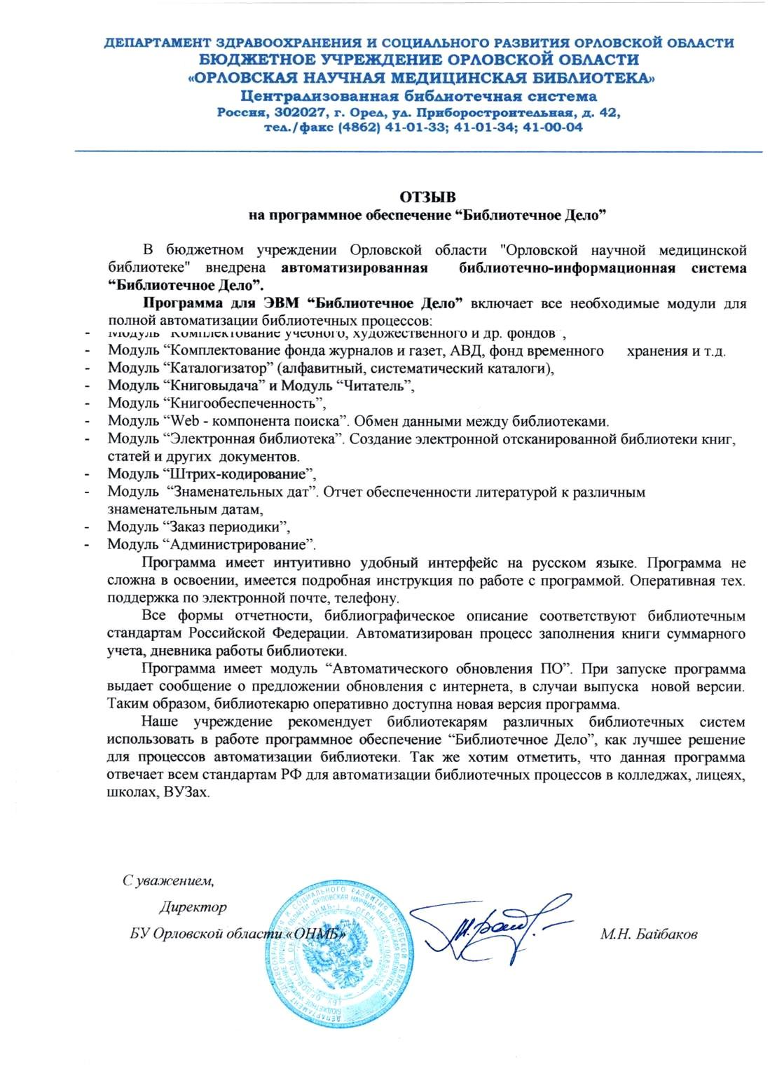 Отзыв АБИС Орловской научно медицинской библиотеки